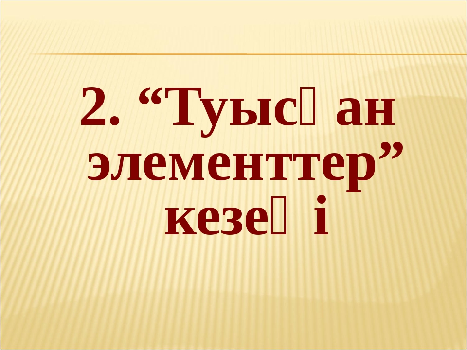 """2. """"Туысқан элементтер"""" кезеңі"""