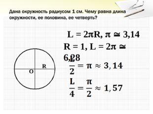 R O L = 2R,   3,14 R = 1, L = 2  6,28