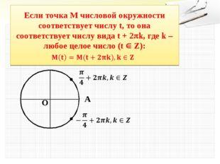 O A Если точка М числовой окружности соответствует числу t, то она соответств