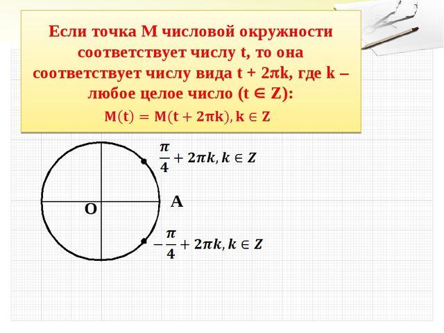 O A Если точка М числовой окружности соответствует числу t, то она соответств...