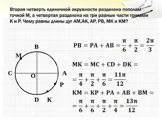 O A B C D М К P