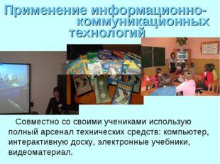 Применение информационно- коммуникационных технологий Совместно со своими уче