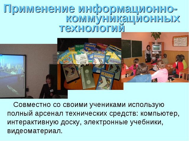 Применение информационно- коммуникационных технологий Совместно со своими уче...