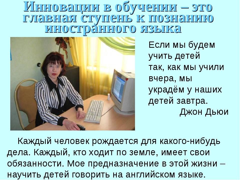 Инновации в обучении – это главная ступень к познанию иностранного языка Кажд...
