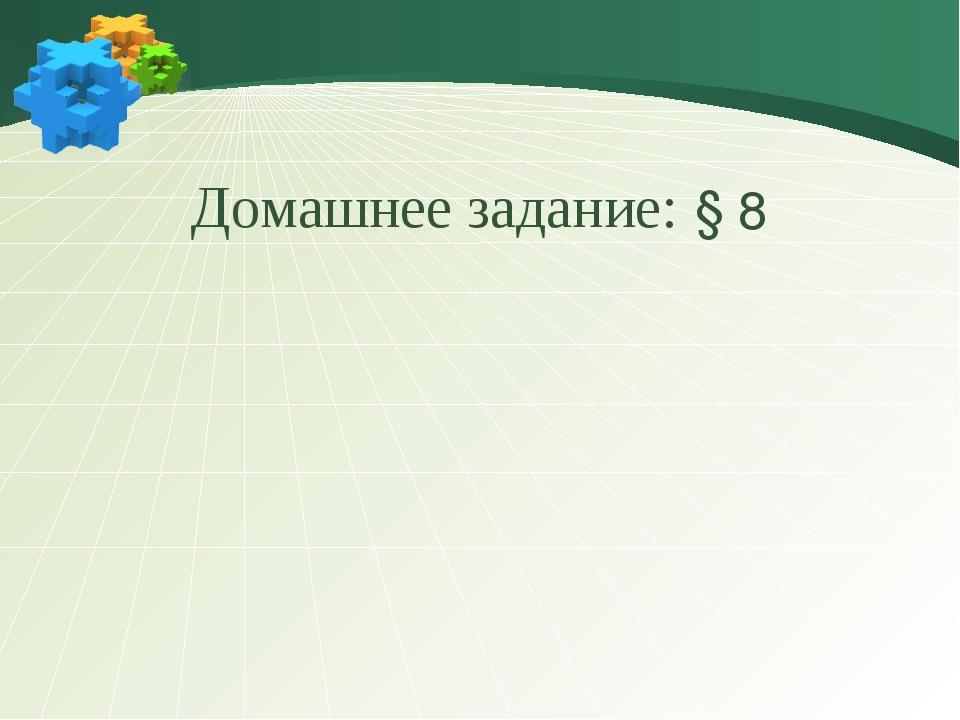 Домашнее задание: § 8