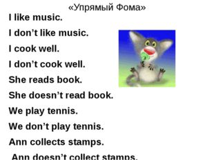 «Упрямый Фома» I like music. I don't like music. I cook well. I don't cook we
