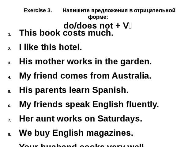 Exercise 3. Напишите предложения в отрицательной форме: do/does not + V₁ Thi...