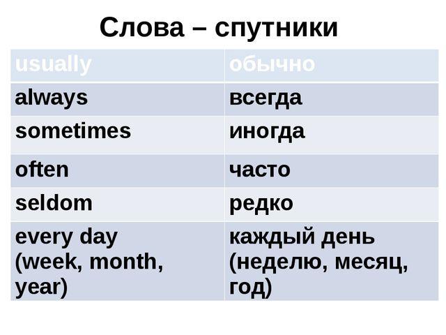 Слова – спутники usually обычно always всегда sometimes иногда often часто se...