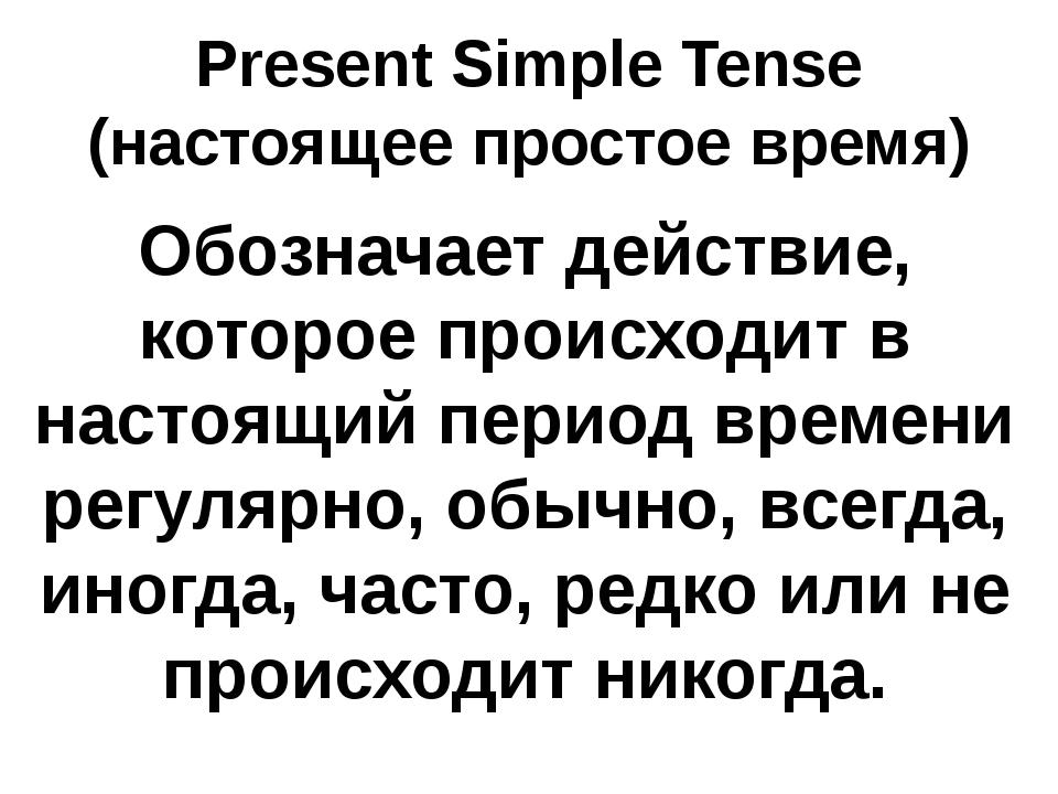 Present Simple Tense (настоящее простое время) Обозначает действие, которое п...