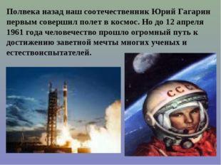 Полвека назад наш соотечественник Юрий Гагарин первым совершил полет в космос