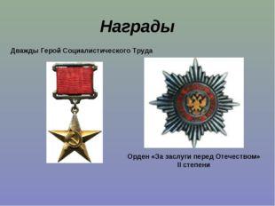 Награды Дважды Герой Социалистического Труда Орден «За заслуги перед Отечеств