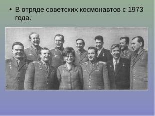В отряде советских космонавтов с 1973 года.
