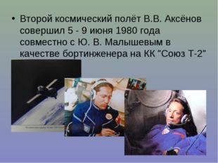 Второй космический полёт В.В. Аксёнов совершил 5 - 9 июня 1980 года совместно