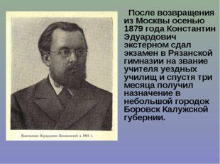 После возвращения из Москвы осенью 1879 года Константин Эдуардович экстерном