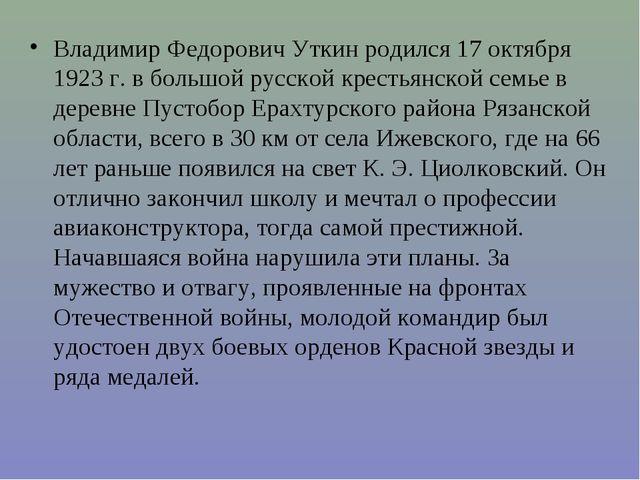 Владимир Федорович Уткин родился 17 октября 1923 г. в большой русской крестья...