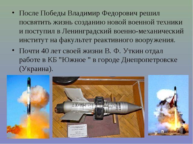 После Победы Владимир Федорович решил посвятить жизнь созданию новой военной...