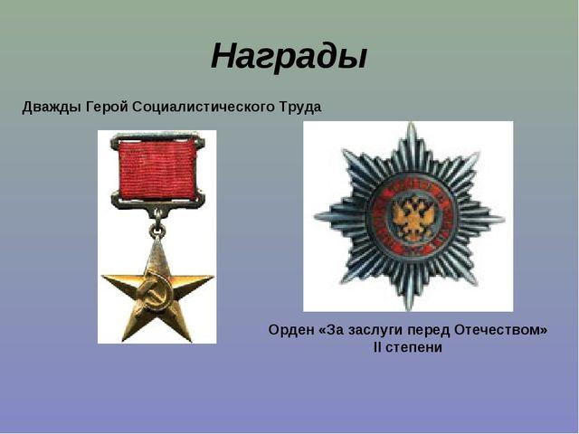 Награды Дважды Герой Социалистического Труда Орден «За заслуги перед Отечеств...