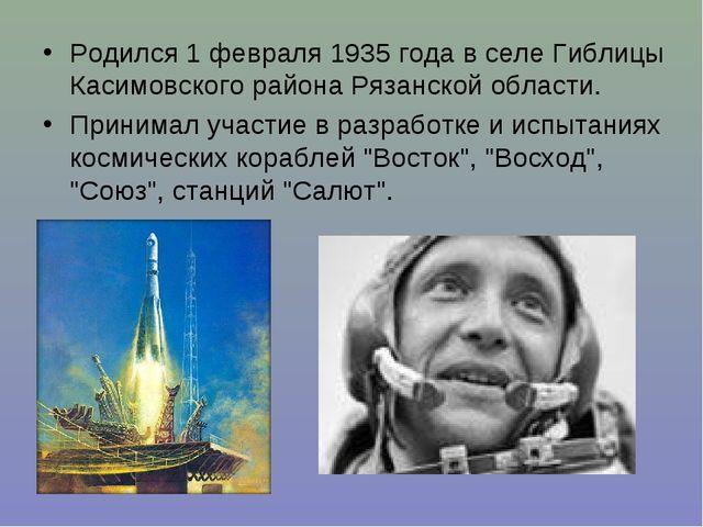 Родился 1 февраля 1935 года в селе Гиблицы Касимовского района Рязанской обла...