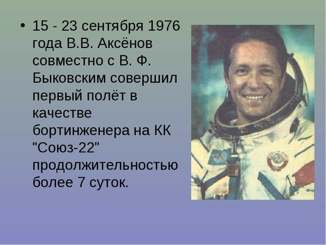 15 - 23 сентября 1976 года В.В. Аксёнов совместно с В. Ф. Быковским совершил...