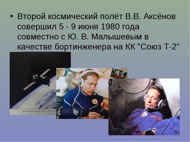 Второй космический полёт В.В. Аксёнов совершил 5 - 9 июня 1980 года совместно...