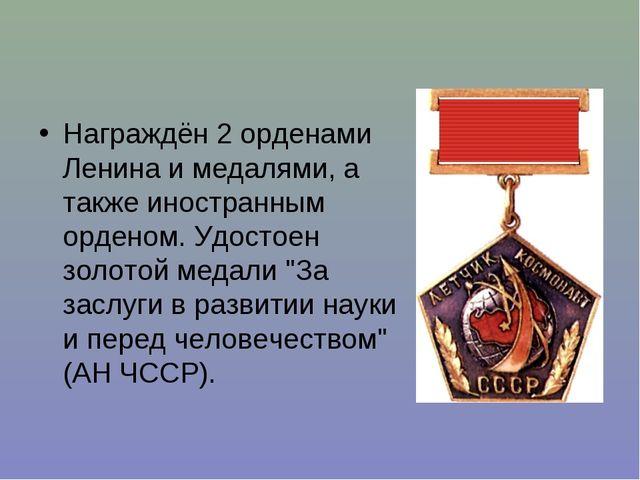Награждён 2 орденами Ленина и медалями, а также иностранным орденом. Удостоен...