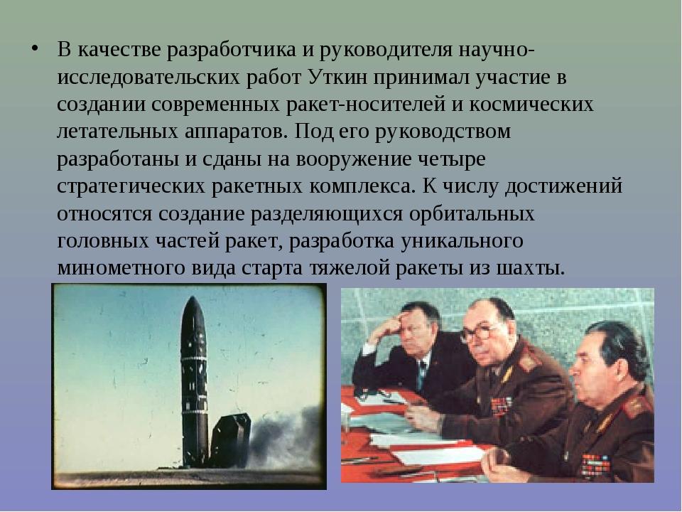 В качестве разработчика и руководителя научно-исследовательских работ Уткин п...