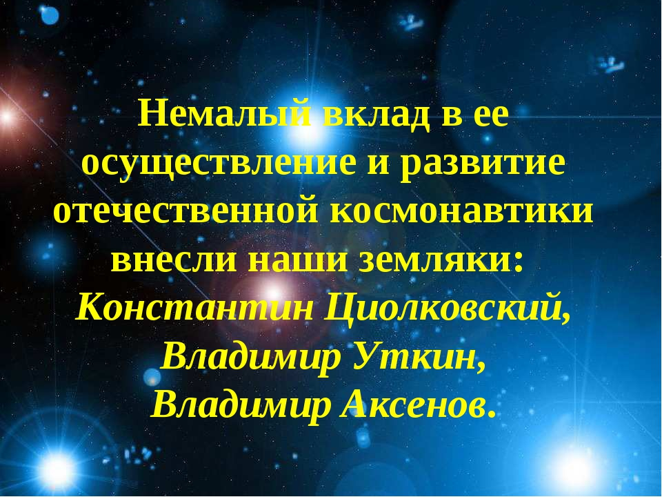 Немалый вклад в ее осуществление и развитие отечественной космонавтики внесли...
