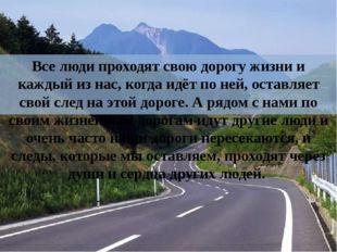 Все люди проходят свою дорогу жизни и каждый из нас, когда идёт по ней, остав