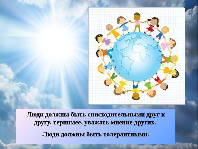 Люди должны быть снисходительными друг к другу, терпимее, уважать мнение друг...