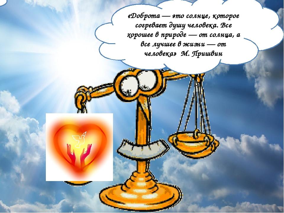 «Доброта — это солнце, которое согревает душу человека. Все хорошее в природе...