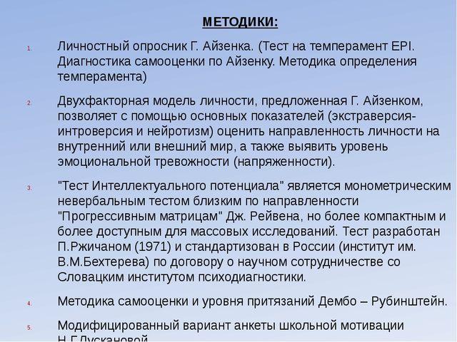 МЕТОДИКИ: Личностный опросник Г. Айзенка. (Тест на темперамент EPI. Диагности...