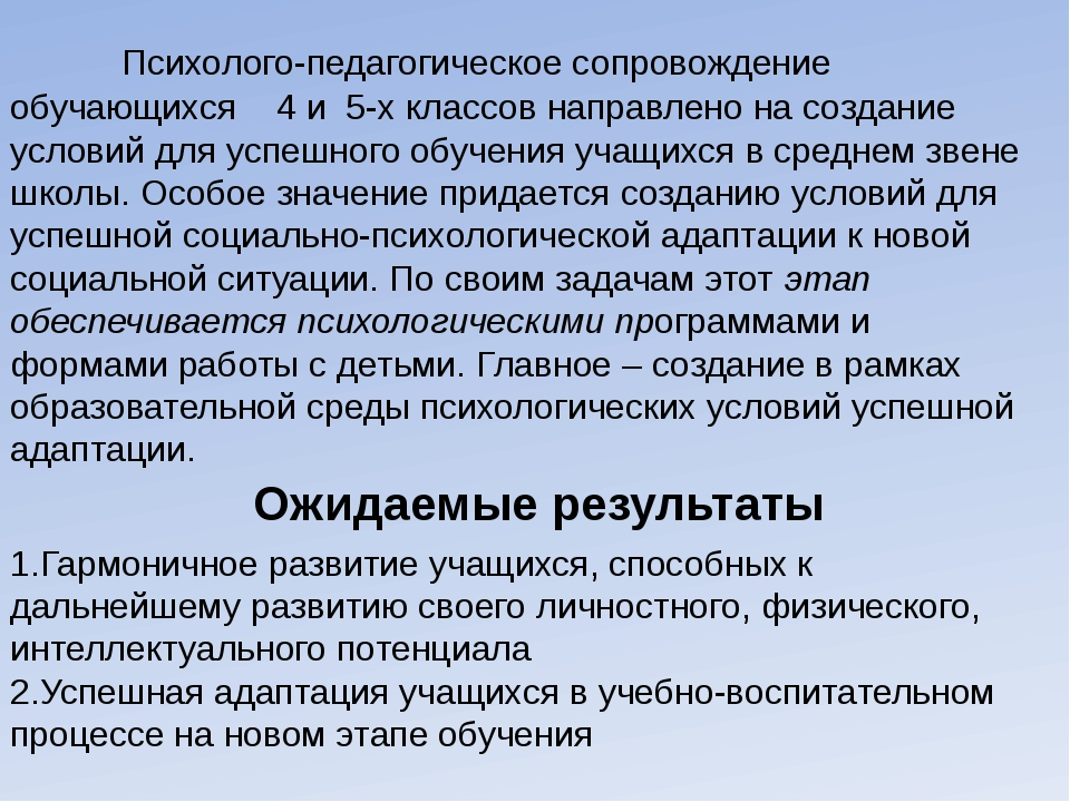 Психолого-педагогическое сопровождение обучающихся 4 и 5-х классов направлен...