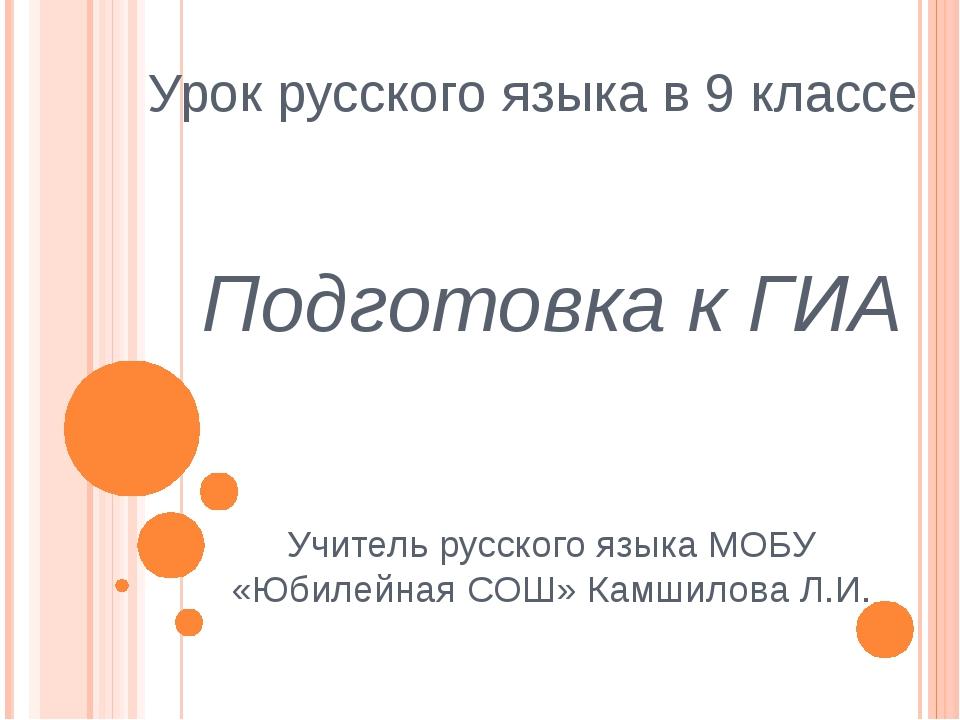 Урок русского языка в 9 классе Подготовка к ГИА Учитель русского языка МОБУ «...