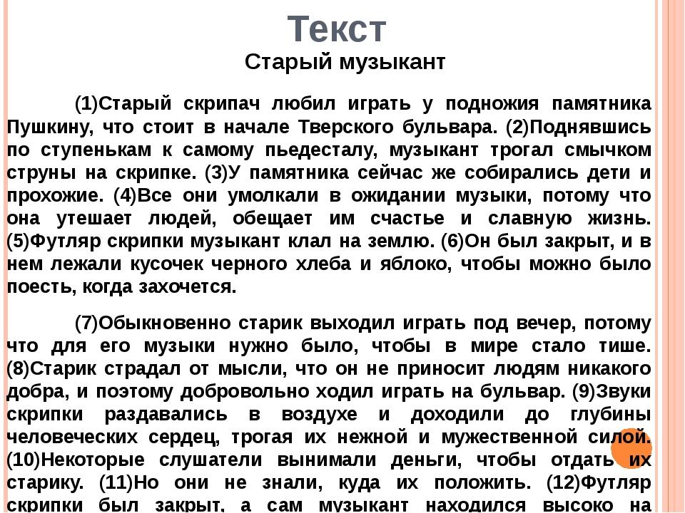 Текст Старый музыкант (1)Старый скрипач любил играть у подножия памятника...