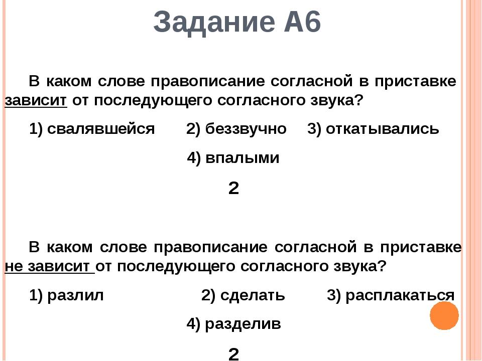Задание А6 В каком слове правописание согласной в приставке зависит от после...