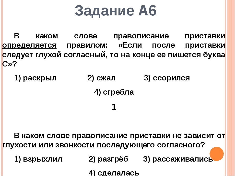 Задание А6 В каком слове правописание приставки определяется правилом: «Если...