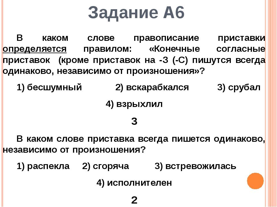 Задание А6 В каком слове правописание приставки определяется правилом: «Коне...