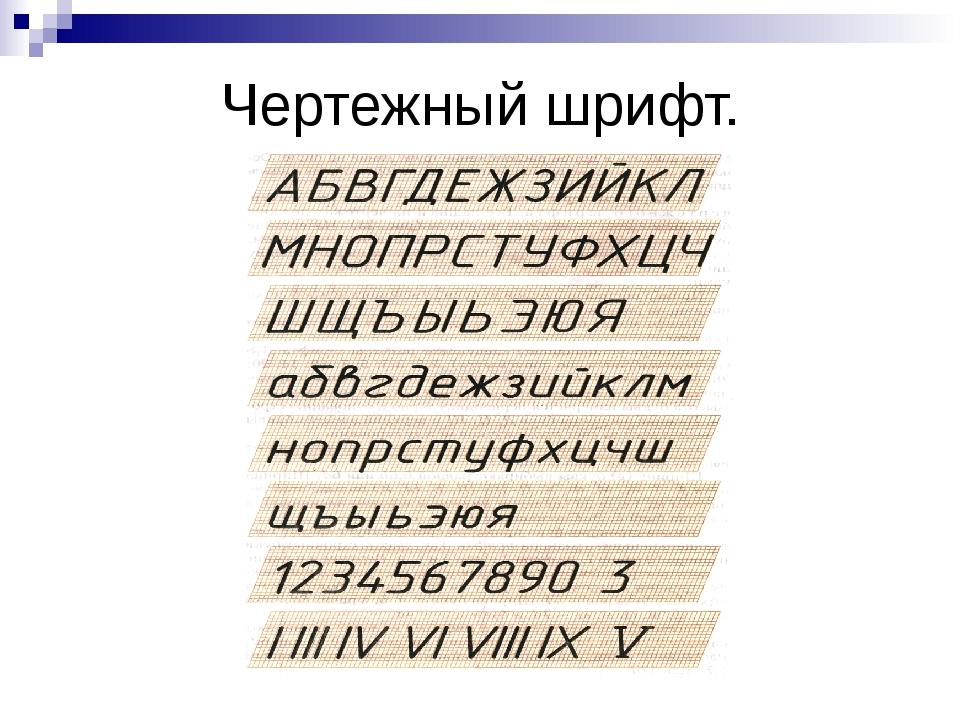 Чертежный шрифт.