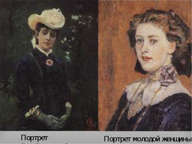 Портрет молодой женщины Портрет Е.К.Дерягиной 