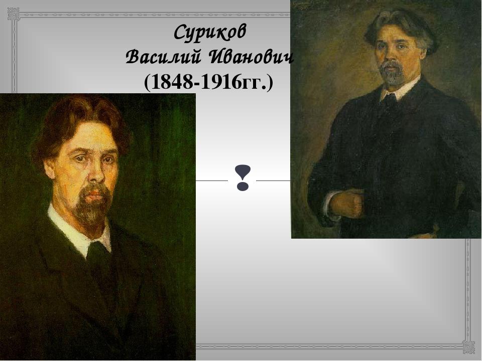 Суриков Василий Иванович (1848-1916гг.) 