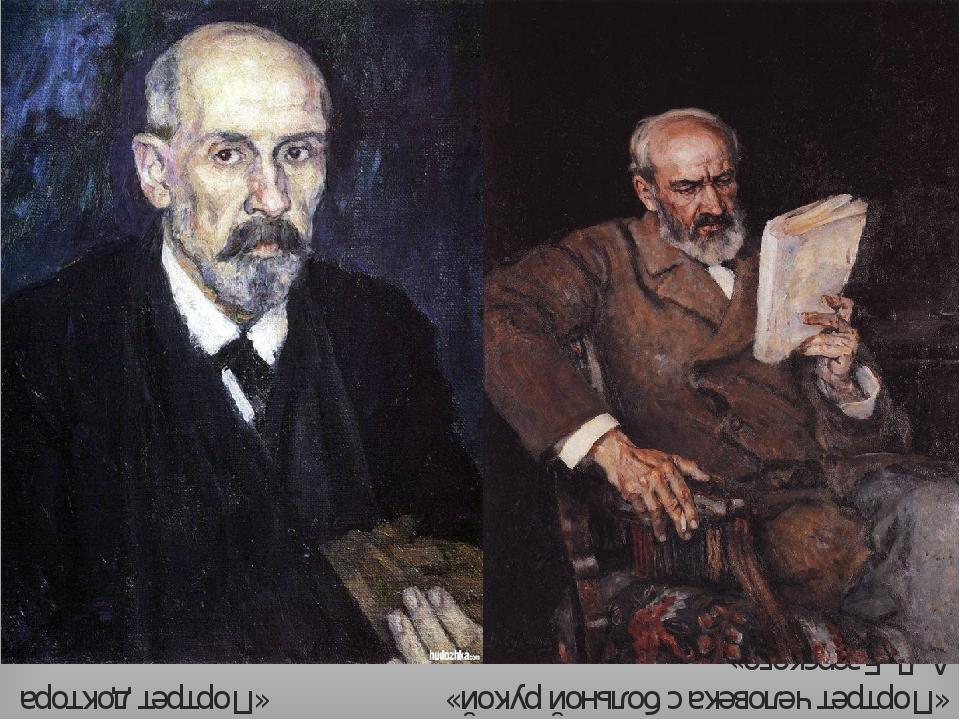 «Портрет человека с больной рукой» «Портрет доктора А.Д. Езерского» 