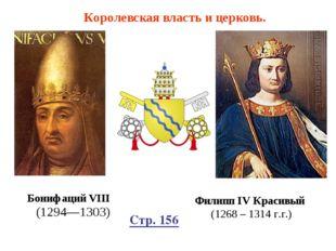 Бонифаций VIII (1294—1303) Королевская власть и церковь. Филипп IV Красивый