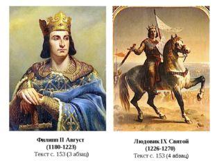 Филипп II Август (1180-1223) Текст с. 153 (3 абзац) Людовик IX Святой (1226-1