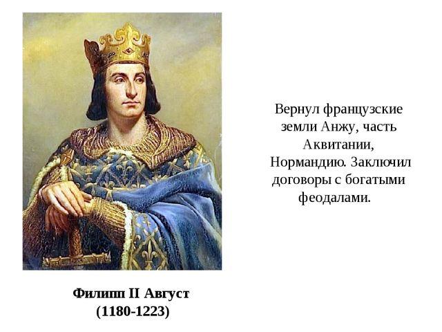 Филипп II Август (1180-1223) Вернул французские земли Анжу, часть Аквитании,...