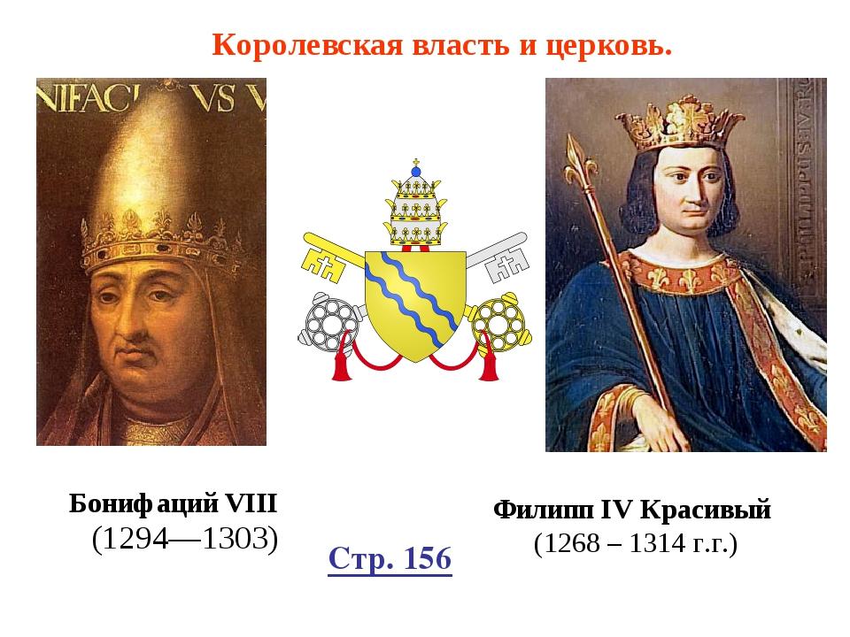 Бонифаций VIII (1294—1303) Королевская власть и церковь. Филипп IV Красивый...