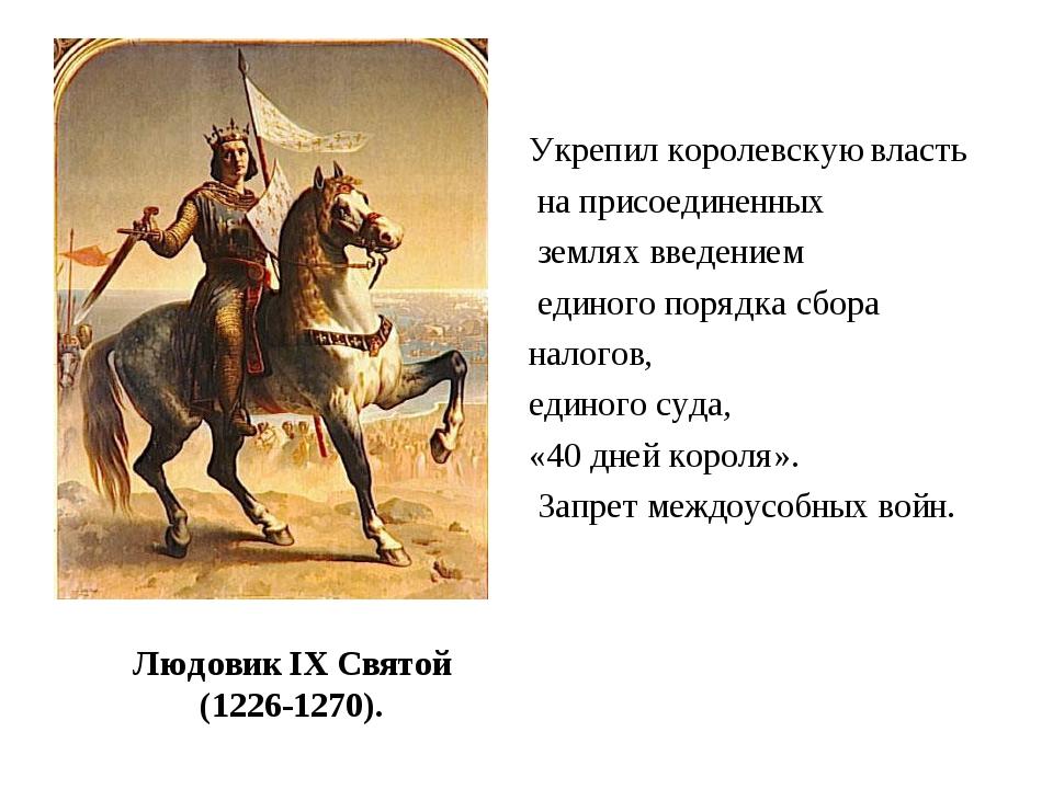 Людовик IX Святой (1226-1270). Укрепил королевскую власть на присоединенных з...