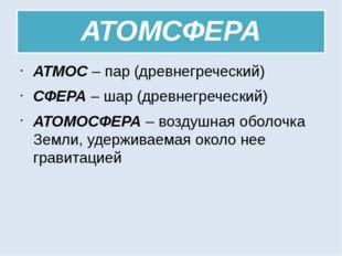 АТОМСФЕРА АТМОС – пар (древнегреческий) СФЕРА – шар (древнегреческий) АТОМОСФ