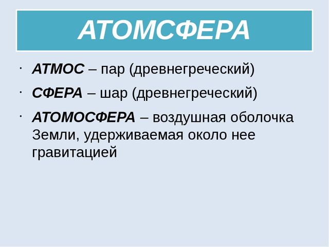 АТОМСФЕРА АТМОС – пар (древнегреческий) СФЕРА – шар (древнегреческий) АТОМОСФ...