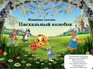 Презентацию выполнила учитель-логопед МБДОУ №5«Светлячок» г. Красновишерск За