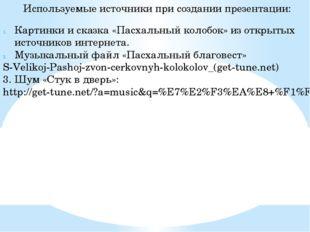 Используемые источники при создании презентации: Картинки и сказка «Пасхальн